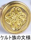 海外直輸入品 イタリア製 シーリングスタンプ ケルト族の紋章