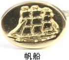 海外直輸入品 イタリア製 真鍮 シーリングスタンプ 帆船